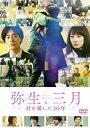 【送料無料】[先着特典付]弥生、三月 DVD/波瑠,成田凌[DVD]【返品種別A】