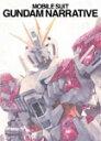 【送料無料】機動戦士ガンダムNT 通常版【DVD】/アニメーション[DVD]【返品種別A】