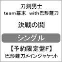 [限定盤]決戦の鬨(予約限定盤F/巴形薙刀メインジャケット)...