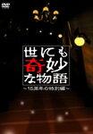【送料無料】世にも奇妙な物語~15周年の特別編~/タモリ[DVD]【返品種別A】