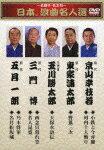 【RCP】【送料無料】〜名調子・名文句〜日本、浪曲名人撰/オムニバス[DVD]【返品種別A】
