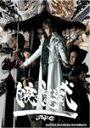 [枚数限定]EMOTION the Best 牙狼<GARO>スペシャル〜白夜の魔獣〜 長編版/小西大樹[DVD]【返品種別A】