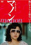【送料無料】マノン MANON/烏丸せつこ[DVD]【返品種別A】