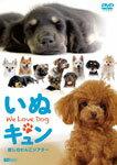 シンフォレストDVD いぬキュン 癒しのわんこシアター We Love Dog/動物[DVD][Joshin web CD/DVD楽天市場店]