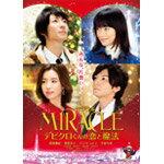 【送料無料】MIRACLE デビクロくんの恋と魔法 DVD通常版/相葉雅紀[DVD]【返品種別A】
