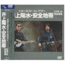 【送料無料】STARDUST RENDEZ-VOUS〜井上陽水・安全地帯 LIVE at 神宮球場〜/安全地帯[DVD]【返品種別A】