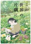 この世界の片隅に(DVD)|アニメーション|BCBA-4858