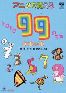 【送料無料】アニメで覚えるトクトク99のうたDVD+CD 〜国・算・理・社・英 暗記ソング集〜…