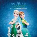 アナと雪の女王 エルサのサプライズ:パーフェクト・デイ 〜特別な一日〜/オムニバ