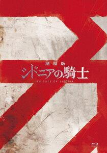 【送料無料】「劇場版 シドニアの騎士」Blu-ray/アニメーション[Blu-ray]【返品種別A】