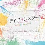 【送料無料】フジテレビ系ドラマ「ディア・シスター」オリジナルサウンドトラック/TVサントラ[C...