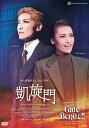 【送料無料】『凱旋門』『Gato Bonito!!』/宝塚歌劇団雪組[DVD]【返品種別A】