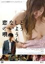【送料無料】どうしようもない恋の唄/カトウシンスケ[DVD]【返品種別A】