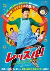 【送料無料】レッスル! DVD/ユ・ヘジン[DVD]【返品種別A】
