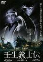 あの頃映画 松竹DVDコレクション 壬生義士伝/中井貴一[DVD]【返品種別A】