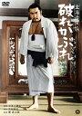 玄海遊侠伝 破れかぶれ/勝新太郎[DVD]【返品種別A】