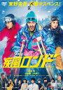 【送料無料】疾風ロンド/阿部寛[DVD]【返品種別A】