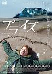 【送料無料】プライズ〜秘密と嘘がくれたもの〜/ラウラ・アゴレカ[DVD]【返品種別A】