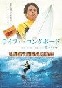 【送料無料】ライフ・オン・ザ・ロングボード 2nd Wave/吉沢悠[DVD]【返品種別A】