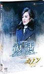 【送料無料】『復活-恋が終わり、愛が残った-』『カノン』-Our Melody-/宝塚歌劇団花組[DVD]【...