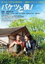【送料無料】バケツと僕! DVD/紘毅,徳永ゆうき[DVD]【返品種別A】