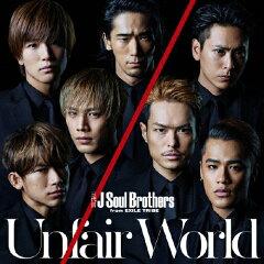 【送料無料】Unfair World(DVD付)[初回仕様]/三代目 J Soul Brothers from EXILE TRIBE[CD+DVD]...