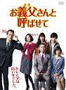 【送料無料】お義父さんと呼ばせて DVD-BOX/遠藤憲一,渡部篤郎[DVD]【返品種別A】