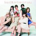 Berryz工房 スッペシャル ベスト Vol.2/Berryz工房[CD]通常盤【返品種別A】