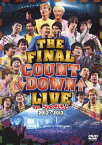 THE FINAL COUNT DOWN LIVE bye 5upよしもと 2012→2013/お笑い[DVD]【返品種別A】