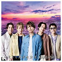 キミトミタイセカイ(通常盤)/関ジャニ∞[CD]【返品種別A】