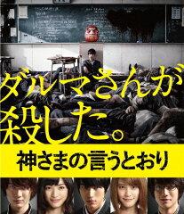 【送料無料】神さまの言うとおり Blu-ray スペシャル・エディション/福士蒼汰[Blu-ray]【返品種...