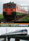 【送料無料】鉄道アーカイブシリーズ43 越後線・弥彦線の車両たち/鉄道[DVD]【返品種別A】