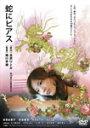 【送料無料】蛇にピアス/吉高由里子[Blu-ray]【返品種別A】