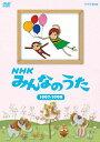 【送料無料】NHK みんなのうた 1997~1999/子供向け[DVD]【返品種別A】【smtb-k】【w2】