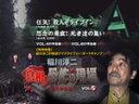 ■稲川淳二 真相・恐怖の現場〜恐怖の検証〜 VOL.5/稲川淳二[DVD]
