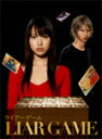 【送料無料】ライアーゲーム DVD BOX/戸田恵梨香[DVD]【返品種別A】【smtb-k】【w2】