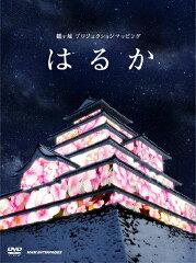 鶴ヶ城 プロジェクションマッピング はるか/趣味[DVD]【返品種別A】