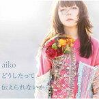 【送料無料】どうしたって伝えられないから(通常盤)/aiko[CD]【返品種別A】