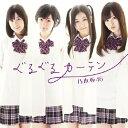 ぐるぐるカーテン/乃木坂46[CD]通常盤【返品種別A】