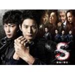 【送料無料】S-最後の警官- ディレクターズカット版 DVD-BOX/向井理,綾野剛[DVD]【返品種別A】
