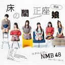床の間正座娘【通常盤Type-C】/NMB48[CD+DVD]【返品種別A】