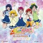 スマイルプリキュア! ボーカルアルバム2〜みんな笑顔になぁれ!〜/TVサントラ[CD]【返品種別A】
