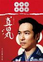 【送料無料】真田丸 完全版 第弐集/堺雅人[Blu-ray]...