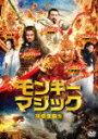 【送料無料】モンキー・マジック 孫悟空誕生/ドニー・イェン[DVD]【返品種別A】