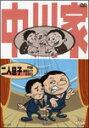 【送料無料】二人息子/中川家[DVD]【返品種別A】