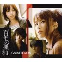 百年の孤独/GARNET CROW[CD]通常盤【返品種別A】