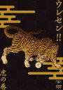 ウレセン!!虎の巻/バイきんぐ[DVD]【返品種別A】