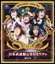 【送料無料】日本武道館 de まねきケチャ(Blu-ray)/まねきケチャ[Blu-ray]【返品種別A】