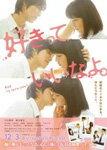 【送料無料】好きっていいなよ。通常版/川口春奈,福士蒼汰[DVD]【返品種別A】