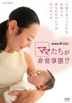 NHKスペシャル ママたちが非常事態!?/恵俊彰[DVD]【返品種別A】
